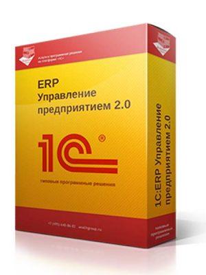 1С:Предприятие 8. ERP Управление предприятием 2.0