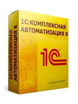 1С:Комплексная автоматизация 8